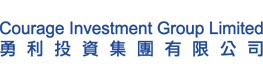 Courage Investment Group Limited 勇利航業集團